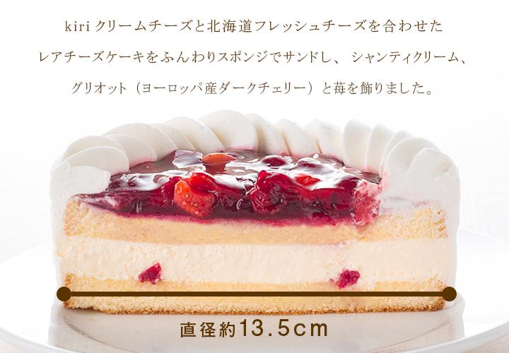 kiriクリームチーズと北海道フレッシュチーズを合わせたレアチーズケーキに苺とグリオット(ヨーロッパ産ダークチェリー)をトッピングしました。